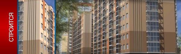 Жилой Квартал на улице Гончарова, Нижний Новгород (квартиры в строящейся новостройке)