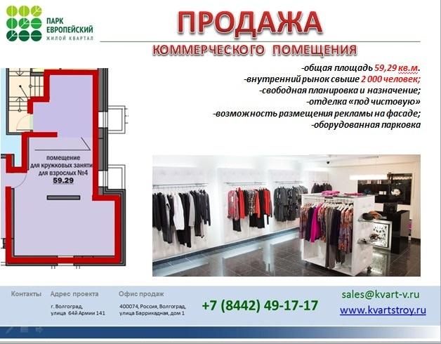 квартал «ПАРК ЕВРОПЕЙСКИЙ»